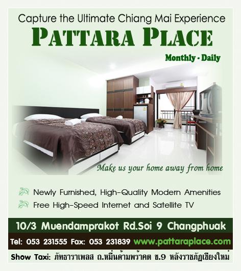 ภาพPATTARA PLACE HOTEL CHIANGMAI บริการห้องพักตลอด 24 ชม.