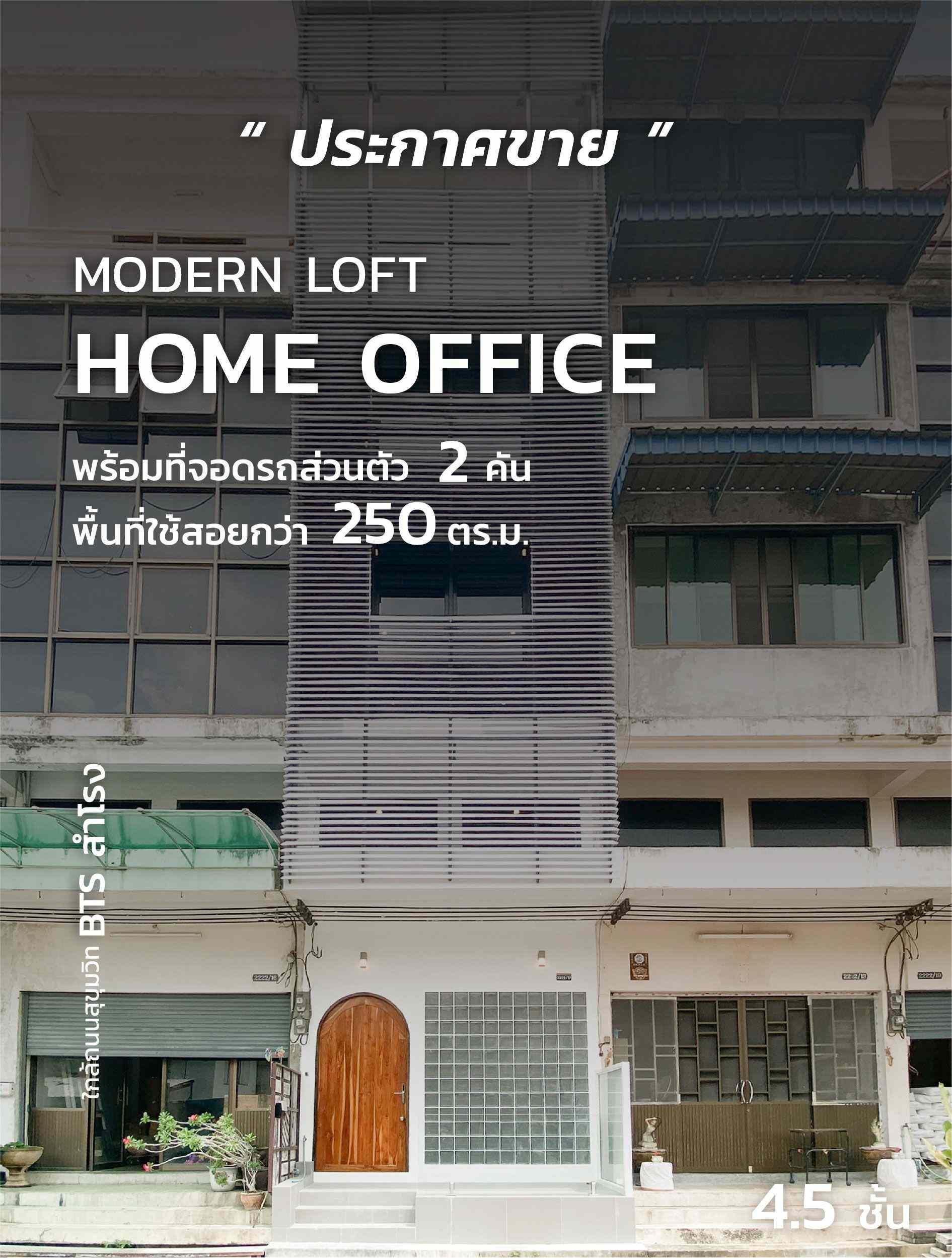 ขาย Home Office Modern Loft ห่างสุขุวิทเพียง 70m ห่าง BTS สำโรง 300m เนื้อที่ 20.7 ตร.ว. 4.5 ชั้น