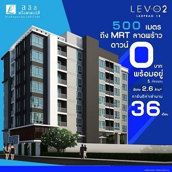 """เงื่อนไขพิเศษ!!! 5 ยูนิตสุดท้ายก่อนปิดโครงการ """"Levo2 ลาดพร้าว 18"""" เริ่ม 2.6 ล้าน* (31 ตร.ว.)"""