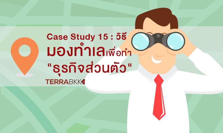 Case Study  15 :  วิธี มองทำเล เพื่อทำ