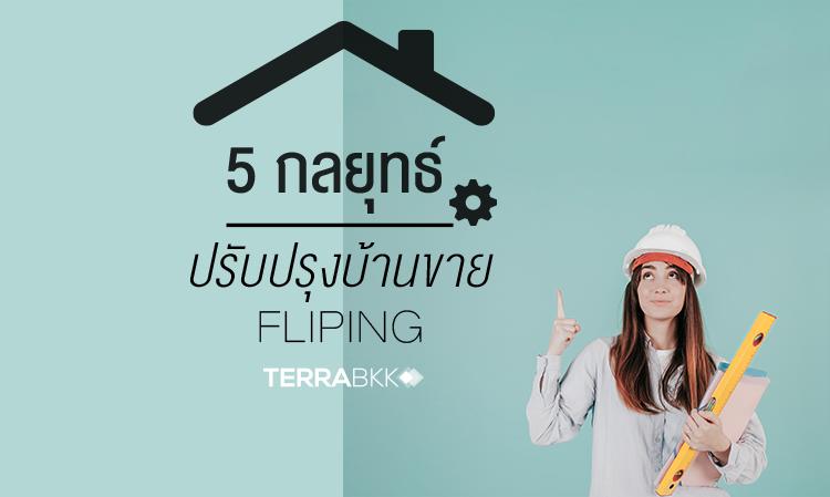5 กลยุทธ์ ปรับปรุงบ้านขาย Flipping