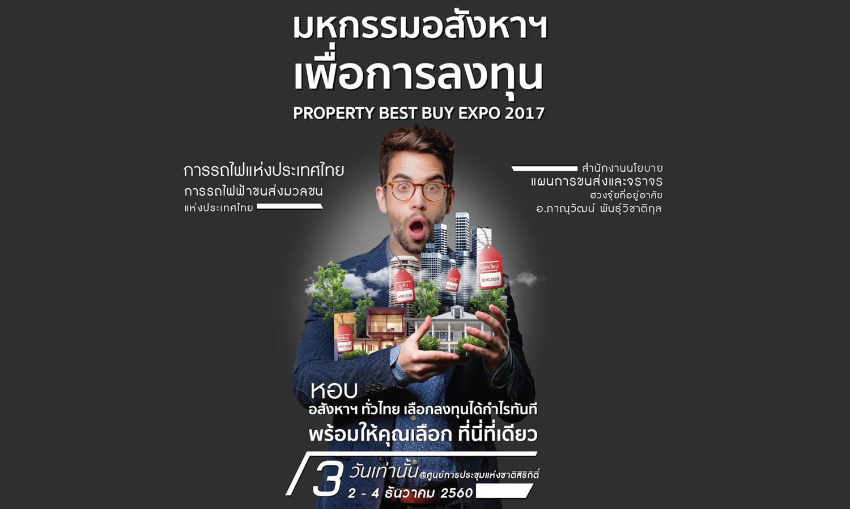 มหกรรมอสังหาฯ เพื่อการลงทุน ครั้งแรกในเมืองไทยที่รวบรวมโครงการอสังหาฯน่าลงทุนจากทั่วประเทศ