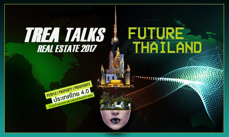 """TREA TALKS Real Estate  2017 - Future Thailand: ประเทศไทย 4.0 ก้าวไปข้างหน้าอย่างไร ไม่ต้องทิ้ง ใครไว้ข้างหลัง"""""""