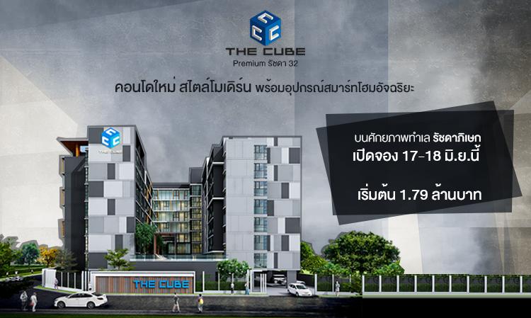 The Cube Premium รัชดา 32 คอนโดใหม่ สไตล์โมเดิร์น พร้อมอุปกรณ์สมาร์ทโฮมอัจฉริยะ บนศักยภาพทำเล รัชดาภิเษก เปิดจอง 17-18 มิ.ย.นี้  เริ่มต้น 1.79 ล้านบาท