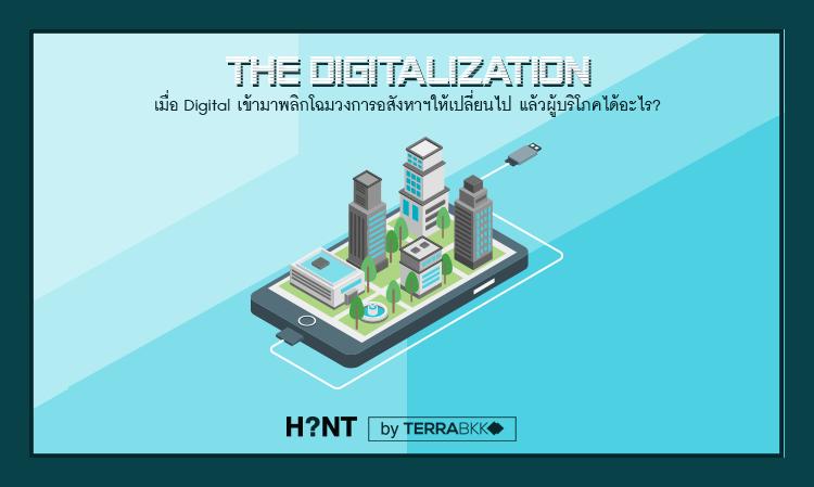 THE DIGITALIZATION: เมื่อ Digital เข้ามาพลิกโฉมวงการอสังหาฯ ให้เปลี่ยนไป แล้วผู้บริโภคได้อะไร?