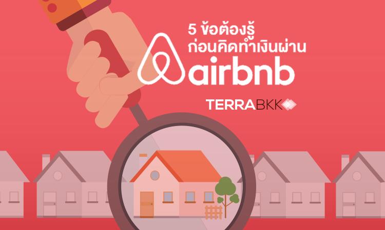 5 ข้อต้องรู้ ก่อนคิดทำเงินผ่าน Airbnb