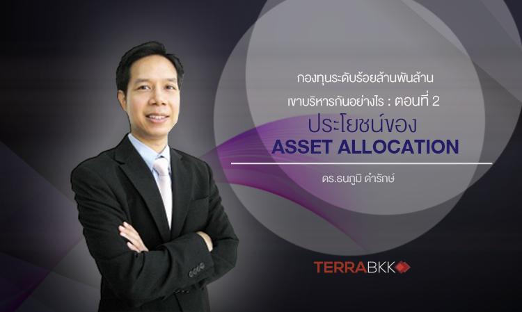 กองทุนระดับร้อยล้านพันล้านเขาบริหารกันอย่างไร : ตอนที่ 2 ประโยชน์ของ Asset Allocation
