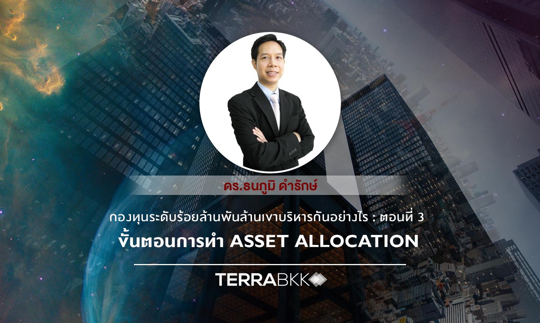 กองทุนระดับร้อยล้านพันล้านเขาบริหารกันอย่างไร : ตอนที่ 3 ขั้นตอนการทำ Asset Allocation
