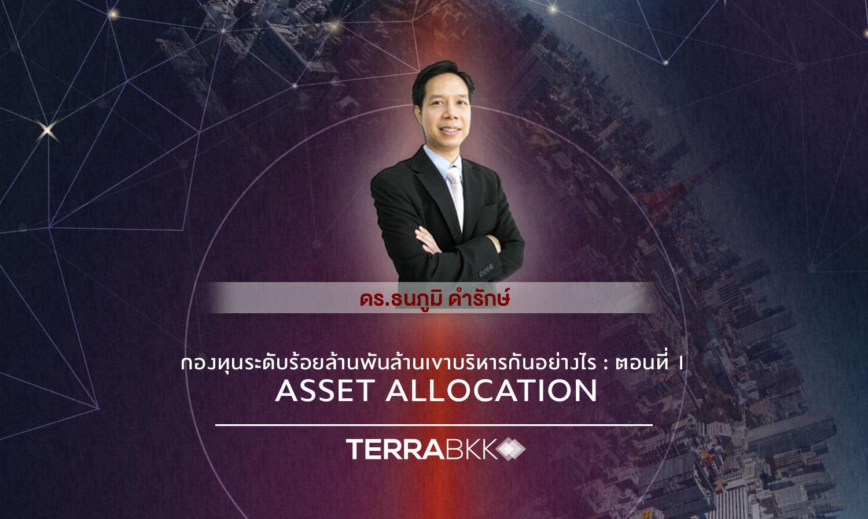 กองทุนระดับร้อยล้านพันล้านเขาบริหารกันอย่างไร : ตอนที่ 1 Asset Allocation