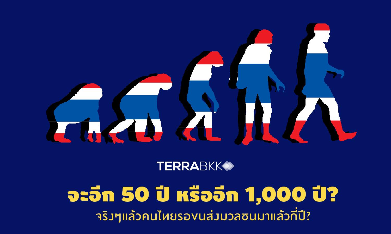จะอีก 50 ปี หรืออีก 1,000 ปี? จริงๆแล้วคนไทยรอ ขนส่งมวลชน มาแล้วกี่ปี?