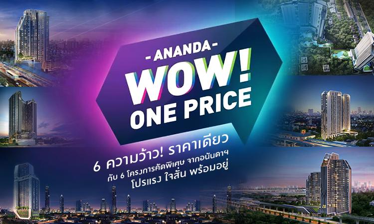 6 ความว้าว! ราคาเดียว กับ 6 โครงการคัดพิเศษ จากอนันดาฯ โปรแรง ใจสั่น พร้อมอยู่ ใน ANANDA WOW! ONE PRICE