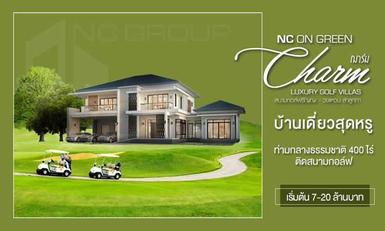 NC On Green Charm : บ้านเดี่ยวสุดหรูท่ามกลางธรรมชาติ 400 ไร่ ติดสนามกอล์ฟ เริ่มต้น 7-20 ล้านบาท