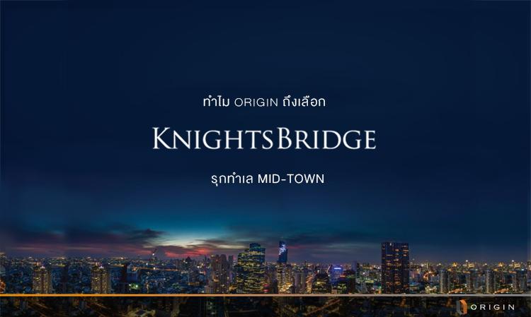 ทำไม ออริจิ้นถึงส่ง Knightsbridge  'Flagship Top Brand' รุกทำเล Mid-Town  ถึง 4 โครงการ 4 ทำเลแนว BTS