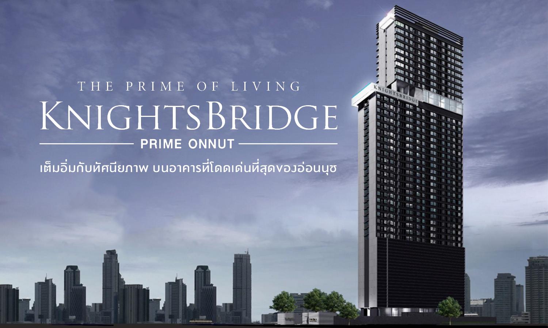 เปิดตัวโครงการ KnightsBridge Prime Onnut เต็มอิ่มกับทัศนียภาพ บนอาคารที่โดดเด่นที่สุดของอ่อนนุช