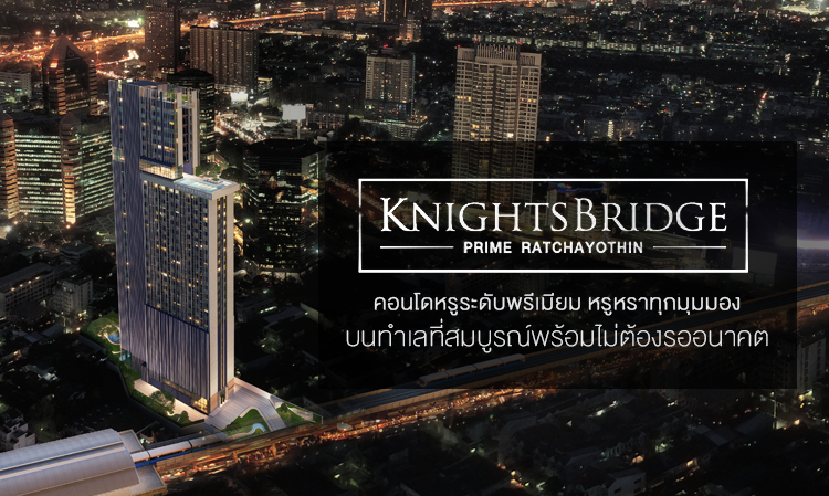 เปิดตัวโครงการ Knightsbridge Prime Ratchayothin คอนโดหรูระดับพรีเมียม หรูหราทุกมุมมอง บนทำเลที่สมบูรณ์พร้อมไม่ต้องรออนาคต