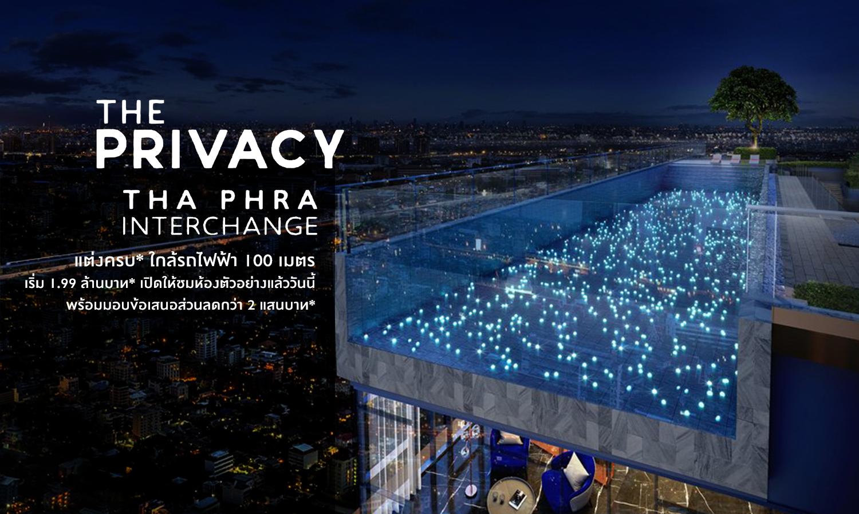 THE PRIVACY ท่าพระ-อินเตอร์เชนจ์ แต่งครบ* ใกล้รถไฟฟ้า 100 เมตร เริ่ม 1.99 ล้านบาท* เปิดให้ชมห้องตัวอย่างแล้ววันนี้ พร้อมมอบข้อเสนอส่วนลดกว่า 2 แสนบาท*