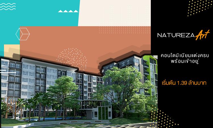 NATUREZA ART ศูนย์กลางเมืองพัทยาเหนือ  คอนโดมิเนียมแต่งครบ พร้อมเข้าอยู่ เริ่มต้น 1.39 ล้านบาท