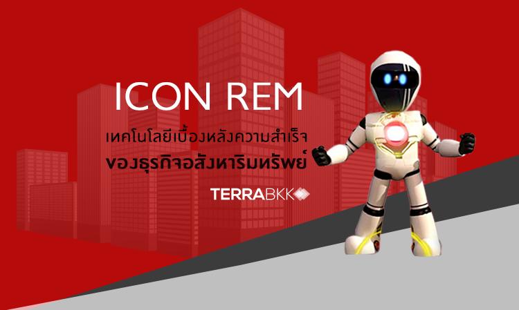 ICON REM เทคโนโลยีเบื้องหลังความสำเร็จของธุรกิจอสังหาริมทรัพย์