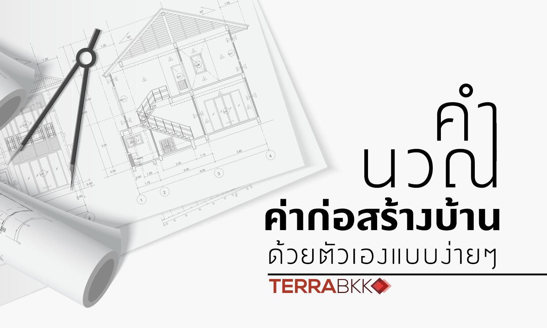 คำนวณ ค่าก่อสร้างบ้าน ด้วยตัวเองแบบง่ายๆ