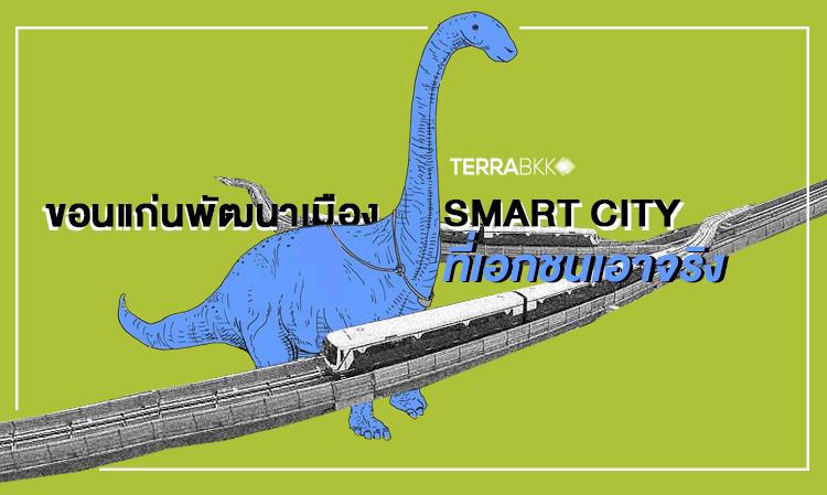 ขอนแก่นพัฒนาเมือง SMART CITY ที่เอกชนเอาจริง