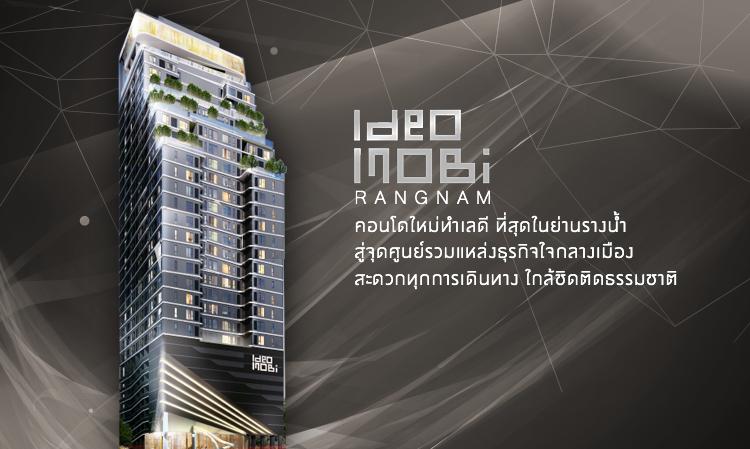 IDEO MOBI RANGNAM คอนโดใหม่ทำเลดี ที่สุดในย่านรางน้ำ สู่จุดศูนย์รวมแหล่งธุรกิจใจกลางเมือง สะดวกทุกการเดินทาง ใกล้ชิดติดธรรมชาติ