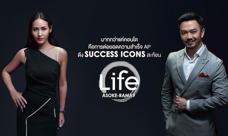 """มากกว่าแค่คอนโด คือการต่อยอดความสำเร็จ AP ดึง Success Icons สะท้อน Life Asoke-Rama9 ความลงตัวของพื้นที่ """"ความสำเร็จ"""" และ """"การพักผ่อน"""""""