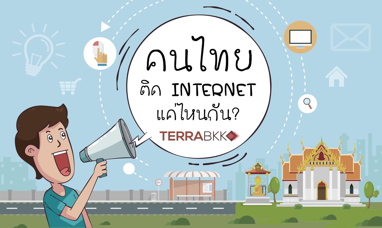 คนไทยติด Internet แค่ไหนกัน?