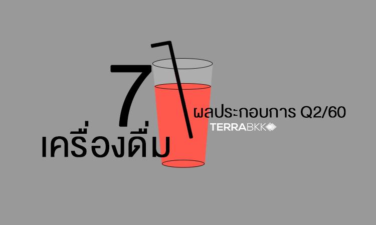 7 เครื่องดื่ม ผลประกอบการ Q2/60
