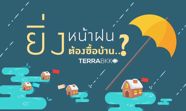 ยิ่งหน้าฝนยิ่งต้องซื้อบ้าน ... ?