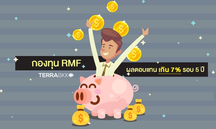 กองทุน RMF ผลตอบแทนเกิน 7% รอบ 5 ปี