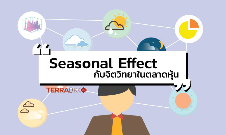 """""""Seasonal Effect"""" กับจิตวิทยาในตลาดหุ้น"""