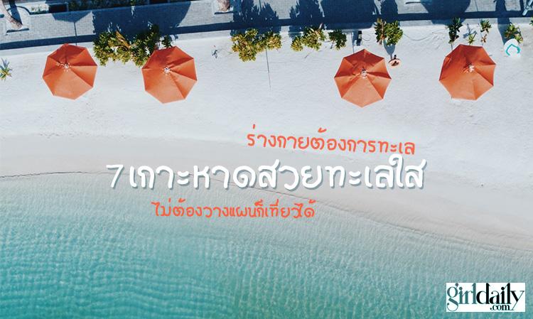 ร่างกายต้องการทะเลก็ต้องไปทะเล 7 เกาะหาดสวยทะเลใสและไม่ต้องวางแผนกันยาวๆ ก็เที่ยวได้