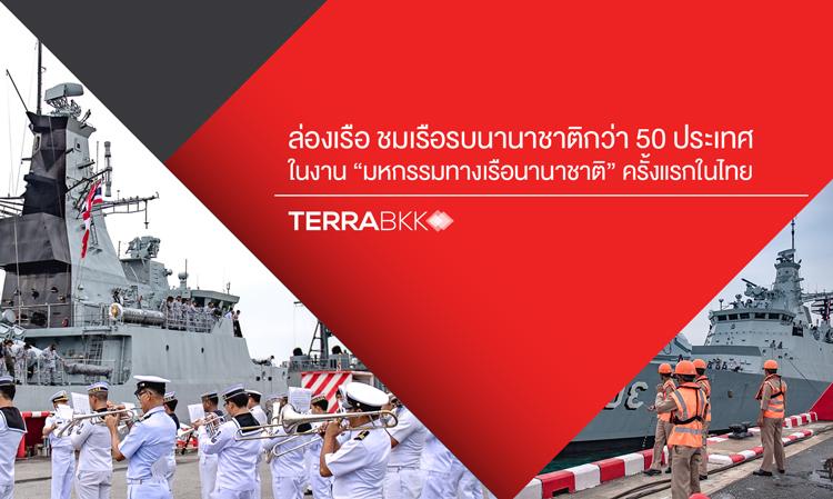 """ล่องเรือ ชมเรือรบนานาชาติกว่า 50 ประเทศ ในงาน """"มหกรรมทางเรือนานาชาติ"""" ครั้งแรกในไทย"""