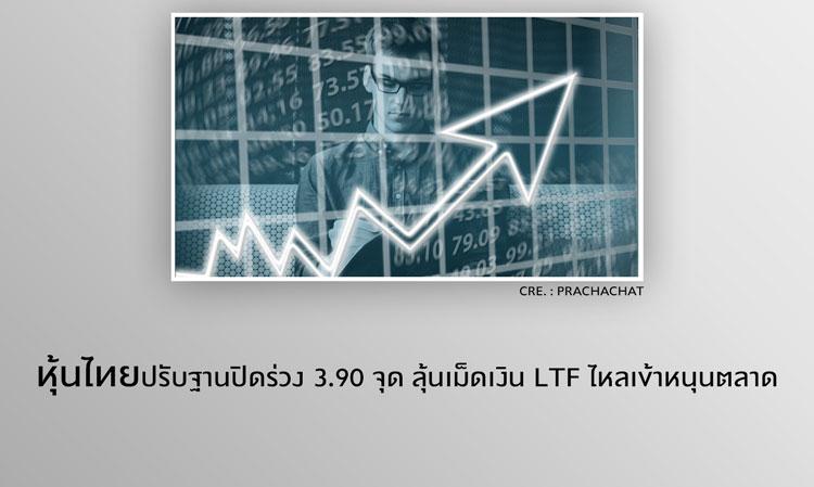 หุ้นไทยปรับฐานปิดร่วง 3.90 จุด ลุ้นเม็ดเงิน LTF ไหลเข้าหนุนตลาด
