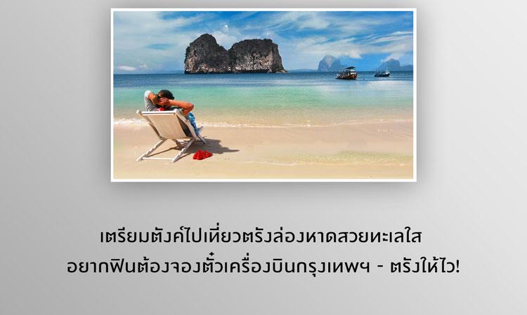 เตรียมตังค์ไปเที่ยวตรังล่องหาดสวยทะเลใส อยากฟินต้องจองตั๋วเครื่องบินกรุงเทพฯ - ตรังให้ไว!