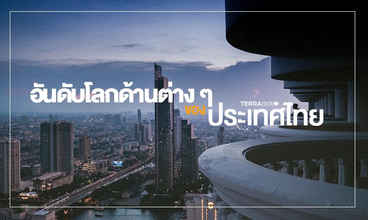 อันดับโลกด้านต่าง ๆ ของประเทศไทย