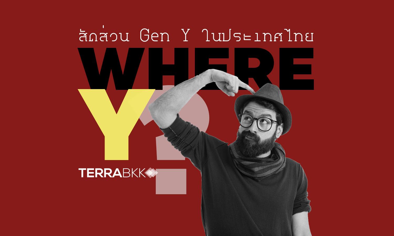 Where Y? สัดส่วน Gen Y ในประเทศไทย