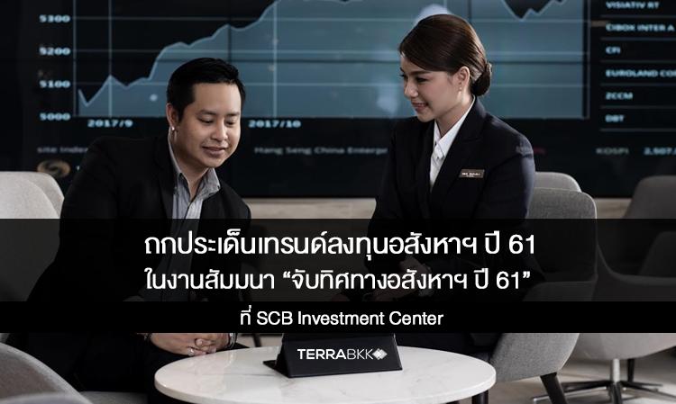 """ถกประเด็นเทรนด์ลงทุนอสังหาฯ ปี 61 ในงานสัมมนา """"จับทิศทางอสังหาฯ ปี 61""""  ที่ SCB Investment Center"""