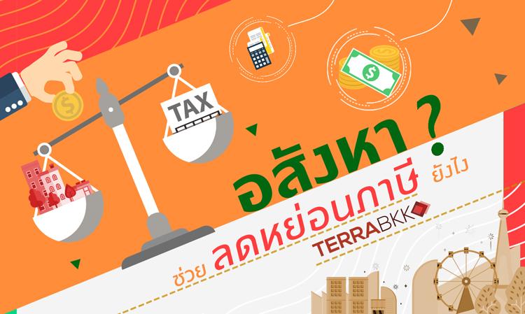 อสังหา ช่วย ลดหย่อนภาษี ยังไง ?
