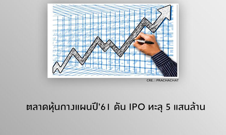 ตลาดหุ้นกางแผนปี'61 ดัน IPO ทะลุ 5 แสนล้าน