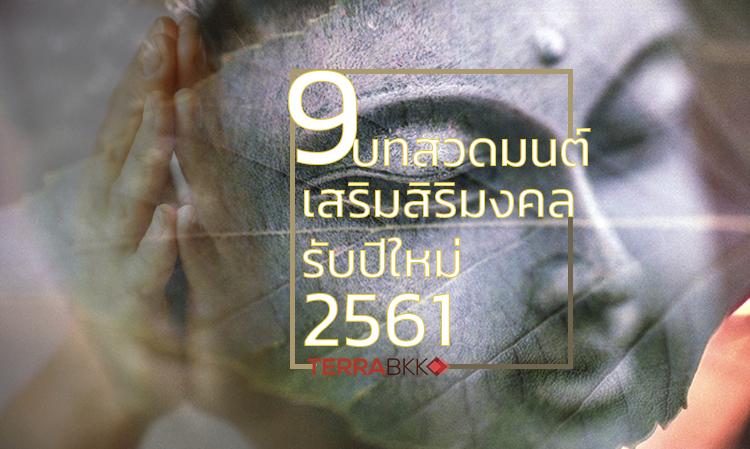 9 บทสวดมนต์ข้ามปี เสริมสิริมงคลรับปีใหม่ 2561