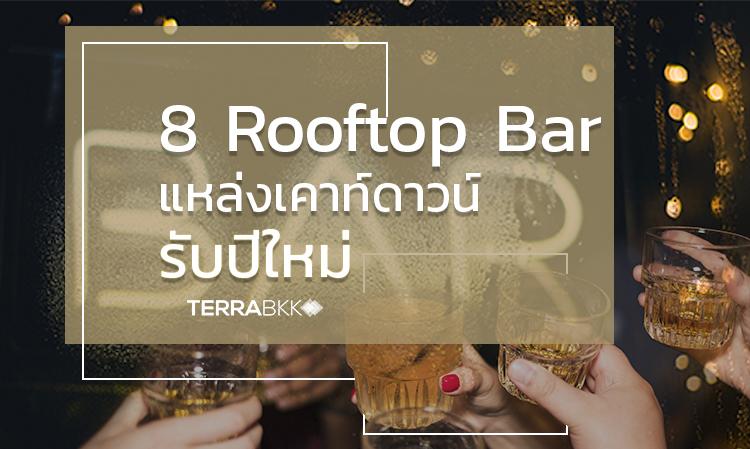 8 Rooftop Bar สุดโรแมนติก แหล่งเคาท์ดาวน์รับปีใหม่