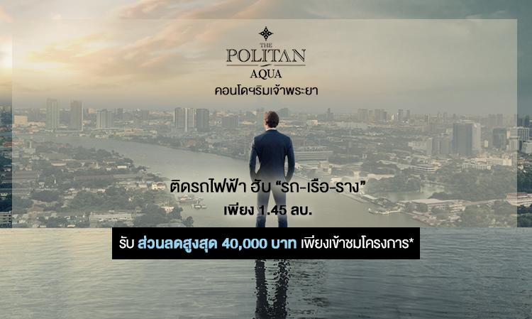 """The Politan Aqua คอนโดริมเจ้าพระยา ติดรถไฟฟ้า ฮับ """"รถ-เรือ-ราง"""" เพียง 1.45 ลบ.  รับส่วนลดสูงสุด 40,000 บาทเพียงเข้าชมโครงการ*"""