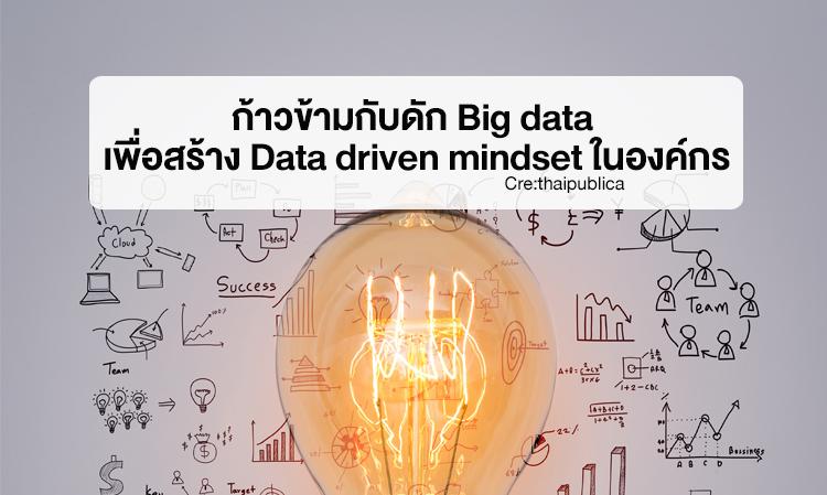 ก้าวข้ามกับดัก Big data เพื่อสร้าง Data driven mindset ในองค์กร