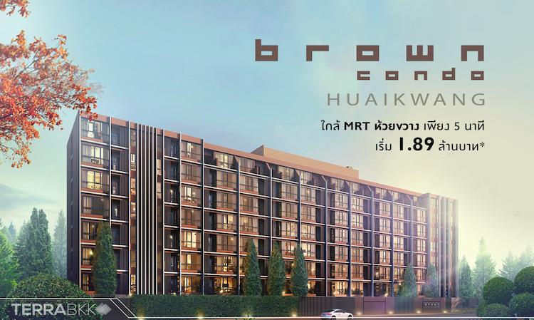 """พาชมห้องตัวอย่าง """"Brown Condo ห้วยขวาง"""" ใกล้ MRT ห้วยขวางเพียง 5 นาที เริ่ม 1.89 ล้านบาท*"""