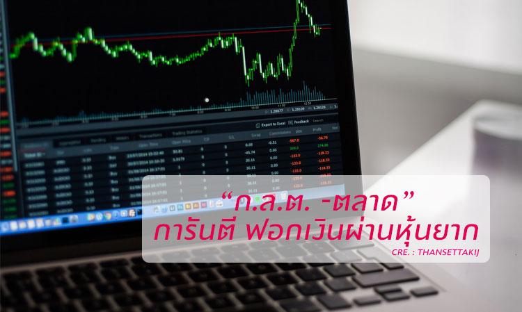 """""""ก.ล.ต. -ตลาด""""การันตี ฟอกเงินผ่านหุ้นยาก"""