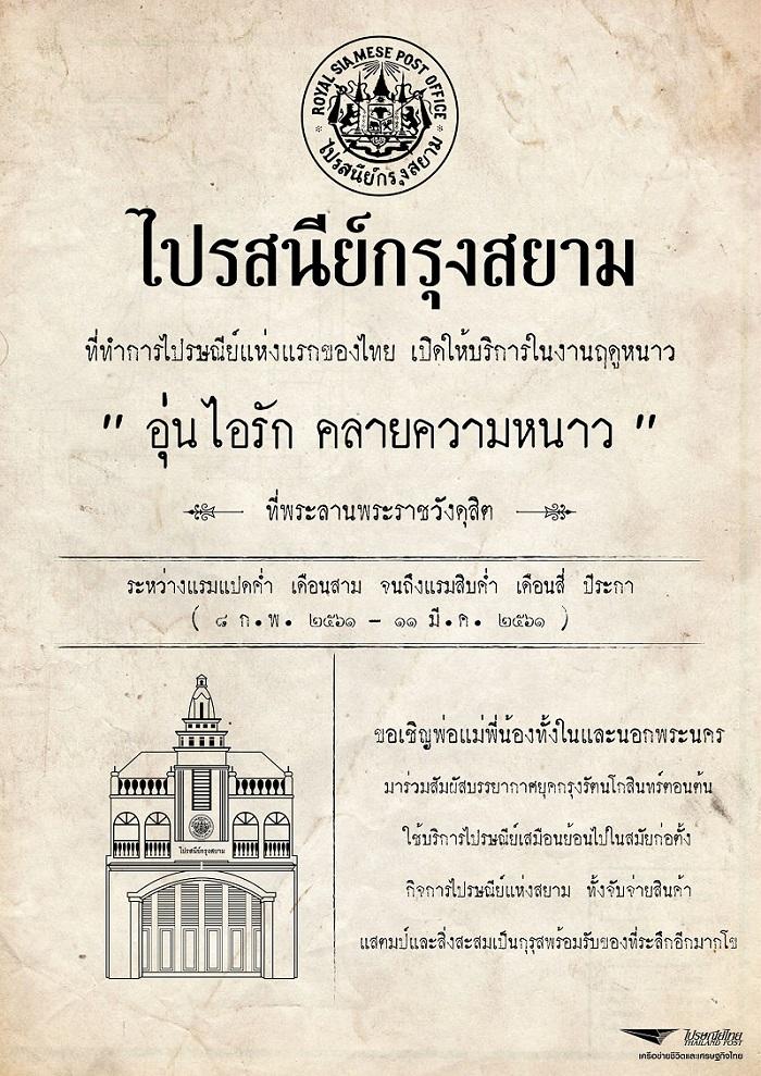 """ไปรษณีย์ไทย ชวนสัมผัส """"ร้านไปรสนีย์กรุงสยาม"""" ที่ทำการฯ แห่งแรกของไทย  ณ ลานพระราชวังดุสิต"""