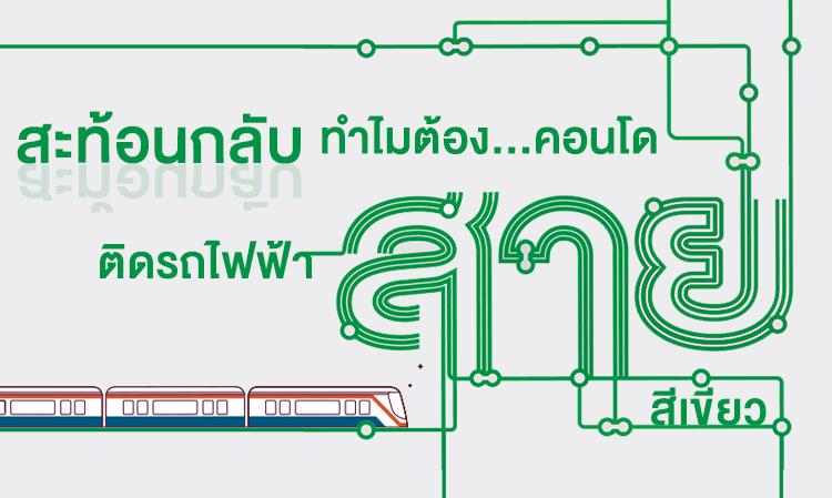 สะท้อนกลับ ทำไมต้อง ... คอนโดติดรถไฟฟ้าสายสีเขียว