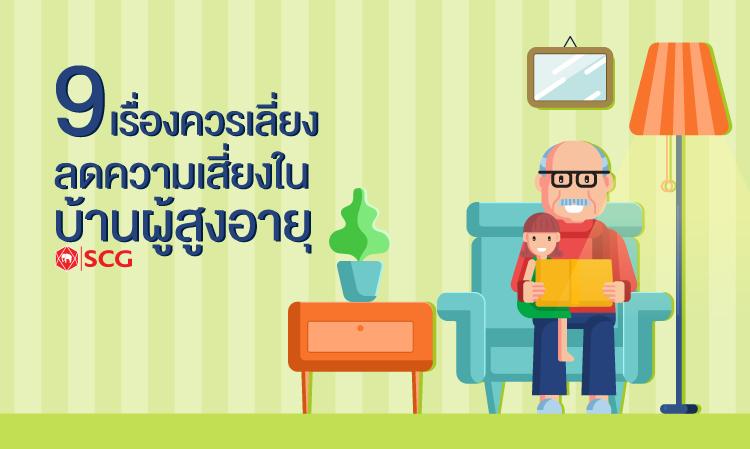 9 เรื่องควรหลีกเลี่ยง ลดความเสี่ยงในบ้านผู้สูงอายุ