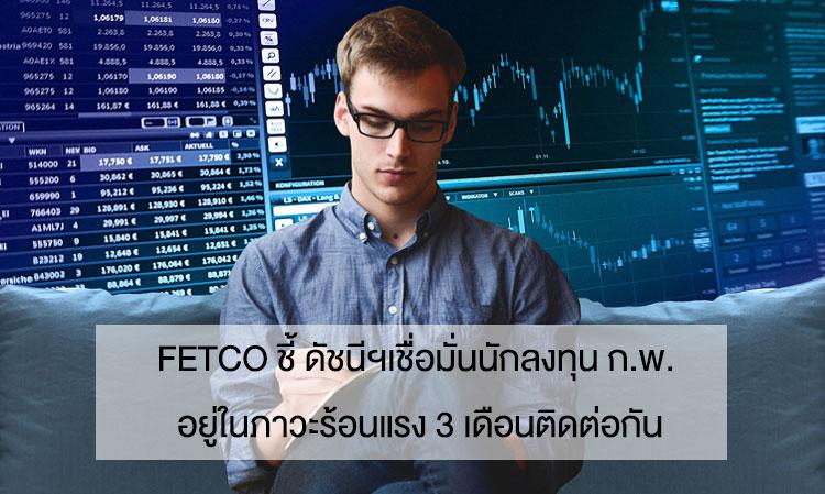 FETCO ชี้ ดัชนีฯเชื่อมั่นนักลงทุน ก.พ. อยู่ในภาวะร้อนแรง 3 เดือนติดต่อกัน เผยนักลงทุนเฝ้าติดตามเงินทุนเคลื่อนย้ายและผลกระทบอัตราแลกเปลี่ยน